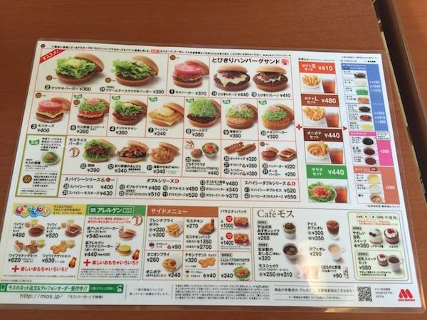 Mos_burger_menu1