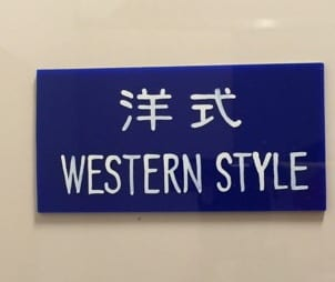 Toilet Yudanaka Shimaya ryokan hotel Japan