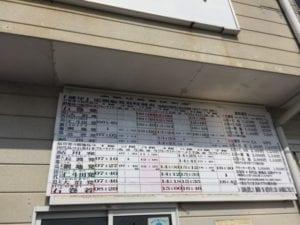Ferry timetable Ishinomaki, tashirojima, cat island, Japan, tsunami, Japan tsunami, 311, cats, neko, cat shrine, travel, travel blog, Glasgow foodie, foodie explorers